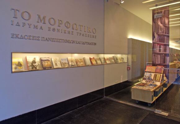 Βιβλιοπωλείο Αμερικής