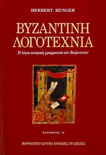 https://www.miet.gr/userfiles/books/covers/byzantinh-logotexnia-tomos-a-miet.jpg?w=216