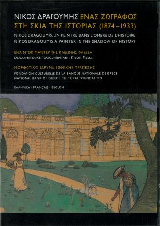 Νίκος Δραγούμης. Ένας ζωγράφος στη σκιά της ιστορίας (1874-1933)