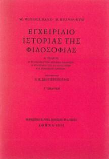 https://www.miet.gr/userfiles/books/covers/egxeiridio-istorias-filosofias-tomos-a-miet.jpg?w=216