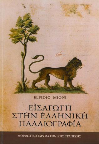 Εισαγωγή στην ελληνική Παλαιογραφία