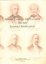Εθνική Τράπεζα της Ελλάδος 1841-2006. Ιστορικό χρονολόγιο