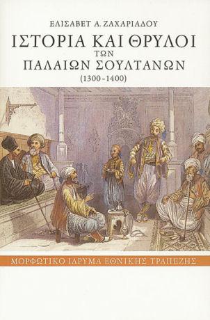 Ιστορία και θρύλοι των παλαιών σουλτάνων (1300-1400)