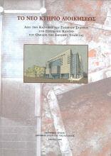 Το νέο κτήριο Διοικήσεως. Από την κατοικία του Γεωργίου Σταύρου στο επιτελικό κέντρο του Ομίλου της Εθνικής Τράπεζας