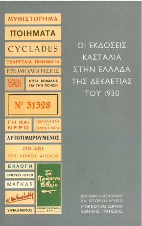 Οι εκδόσεις Κασταλία στην Ελλάδα της δεκαετίας του 1930