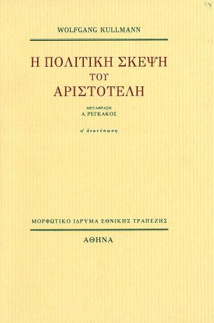 Η πολιτική σκέψη του Αριστοτέλη