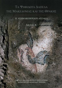 https://www.miet.gr/userfiles/books/covers/psifidota-atzaka-miet.jpg?w=216