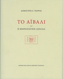 https://www.miet.gr/userfiles/books/covers/to%20aivali.jpg?w=216