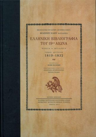 Ελληνική βιβλιογραφία του 19ου αιώνα.Τόμος Β' 1819-1832