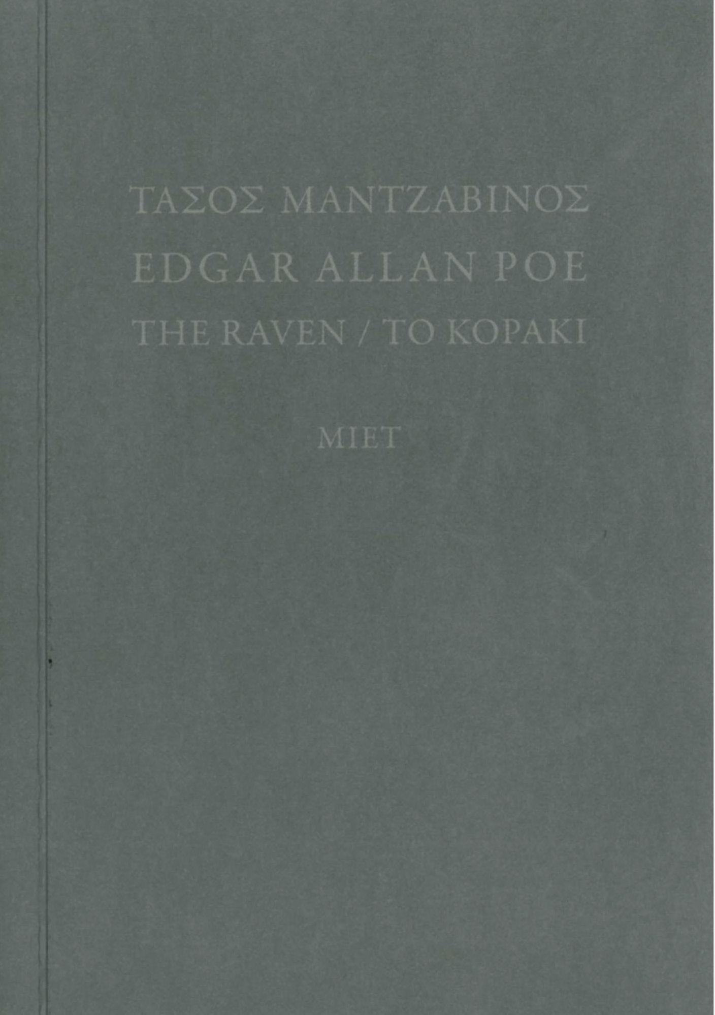 Τάσος Μαντζαβίβος, Edgar Allan Poe, The Raven/Το Κοράκι