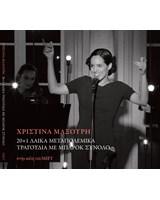 Χριστίνα Μαξούρη 20 + 1 Λαϊκά Μεταπολεμικά Τραγούδια με Μπαρόκ Σύνολο