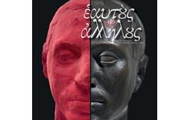 Εαυτούς & Αλλήλους. Από τη συλλογή του Διονύση Φωτόπουλου