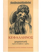 Γιάννης Κεφαλληνός. Χαρακτική τέχνη του βιβλίου – σχέδια