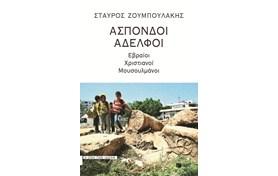 Παρουσίαση του βιβλίου του Σταύρου Ζουμπουλάκη «ΑΣΠΟΝΔΟΙ ΑΔΕΛΦΟΙ. ΕΒΡΑΙΟΙ, ΧΡΙΣΤΙΑΝΟΙ, ΜΟΥΣΟΥΛΜΑΝΟΙ»