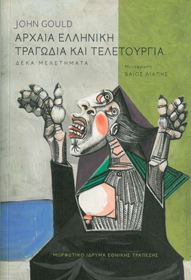 Παρουσίαση του βιβλίου του John Gould  Αρχαία ελληνική τραγωδία και τελετουργία. Δέκα μελετήματα