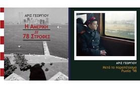 """Παρουσίαση των βιβλίων του Άρι Γεωργίου """"Η Αμερική σε 78 στροφές"""" και """"Ρωσία '98, Μετά το παραπέτασμα"""""""