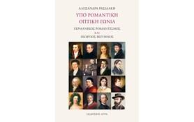 Παρουσίαση του βιβλίου της Αλεξάνδρας Ρασιδάκη «Υπό ρομαντική οπτική γωνία. Γερμανικός ρομαντισμός και Γεώργιος Βιζυηνός»