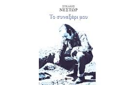 Παρουσίαση του βιβλίου του Στέλιου Νέστορα ''Το συναξάρι μου''