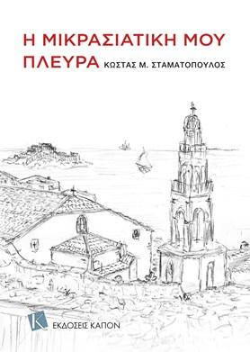 """Παρουσίαση του βιβλίου του Κώστα Μ. Σταματόπουλου """"Η μικρασιατική μου πλευρά"""""""