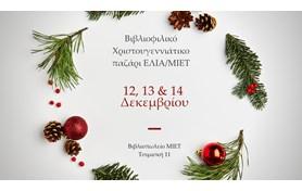 Χριστουγεννιάτικο παζάρι ΕΛΙΑ/ΜΙΕΤ στη Θεσσαλονίκη