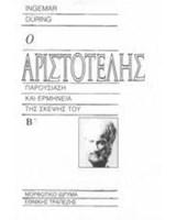 Ο Αριστοτέλης. Παρουσίαση και ερμηνεία της σκέψης του, Τόμος Β'