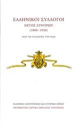Ελληνικοί Σύλλογοι εκτός συνόρων (1860-1920). Από τις συλλογές του ΕΛΙΑ