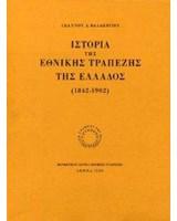 Ιστορία της Εθνικής Τραπέζης της Ελλάδος (1842-1902)