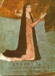 Κύπρος '74. Το άλλο πρόσωπο της Αφροδίτης