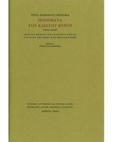 Επτά ανέκδοτα νεανικά ποιήματα του Κλείτου Κύρου (1943-1946)