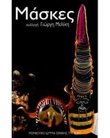 Μάσκες. Συλλογή Γιώργη Μελίκη