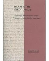 Ημερολόγιο πολέμου (1940–1941) & Ημερολόγιο αιχμαλωσίας (1944–1945)