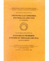 Οικονομία και γαιοκτησία στη Θεσσαλία (1881-1912). Τα τεκμήρια