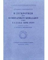 Η συγκρότηση του βιομηχανικού κεφαλαίου στην Ελλάδα (1898-1939) (Τόμος Β')
