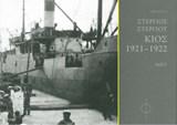 Στέργιος Στεργίου. Κίος 1921-1922