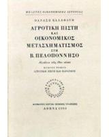 Αγροτική πίστη και οικονομικός μετασχηματισμός. Αιγιάλεια, τέλη 19ου αιώνα, Τόμος Α'