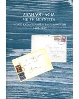 Αλληλογραφία με τη Μουντίτα. Νίκος Καζαντζάκης – Έλλη Λαμπρίδη 1927–1957