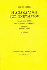 Η ανακάλυψη του πνεύματος. Ελληνικές ρίζες της ευρωπαϊκής σκέψης
