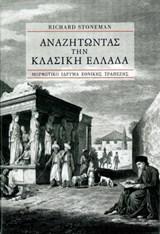 Αναζητώντας την κλασική Ελλάδα