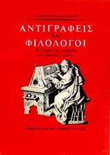 Αντιγραφείς και φιλόλογοι. Το ιστορικό της παράδοσης των κλασικών κειμένων