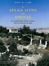 Η αρχαία αγορά της Αθήνας. Οι ανασκαφές στην καρδιά της κλασικής πόλης