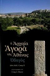 Η Αρχαία Αγορά της Αθήνας. Οδηγός στον αρχαιολογικό χώρο