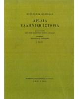 Αρχαία ελληνική ιστορία