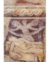 Αρχαία ελληνική ζωγραφική