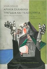 Αρχαία ελληνική τραγωδία και τελετουργία.  Δέκα μελετήματα