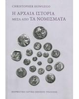 Η αρχαία ιστορία μέσα από τα νομίσματα
