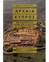 Αρχαία Κύπρος. Από τη  Νεολιθική εποχή ως το τέλος της Ρωμαϊκής