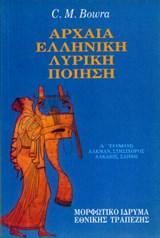 Αρχαία ελληνική λυρική ποίηση, Τόμος Α΄