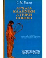 Αρχαία ελληνική λυρική ποίηση, Τόμος Β΄