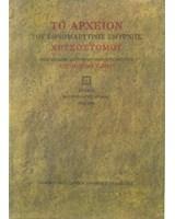 Το αρχείον του εθνομάρτυρος Σμύρνης Χρυσοστόμου, Τόμος Γ΄