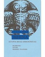 Αθήνα. Ιστορία μιας δημοκρατίας. Από τις αρχές ως τη μακεδονική κατάκτηση